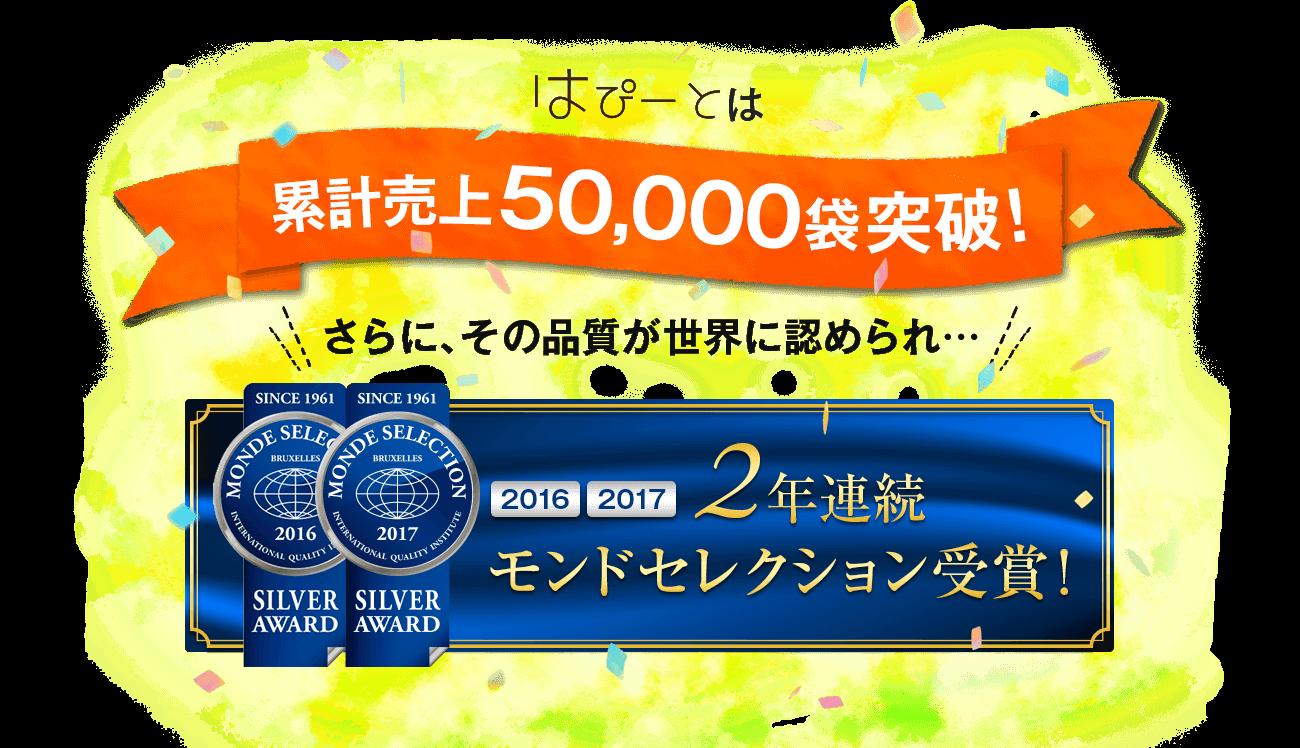 累計売上50000袋突破! 2年連続モンドセレクション受賞