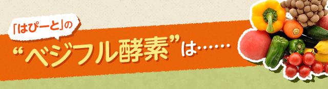"""「はぴーと」の""""ベジフル酵素""""は……"""